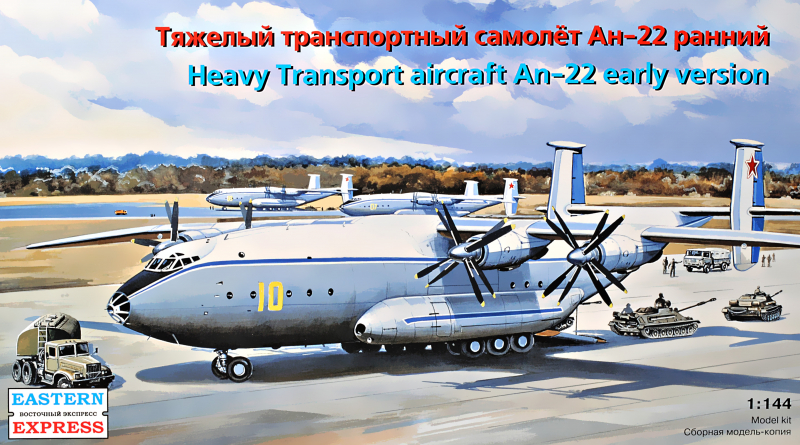 1/144 Antonov An-22 heavy transport aircraft, early version
