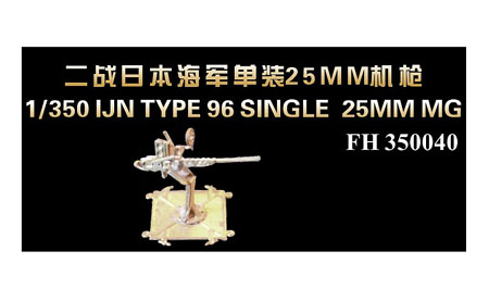 1/350 WW II IJN TYPE96 SINGLE 25mm MG