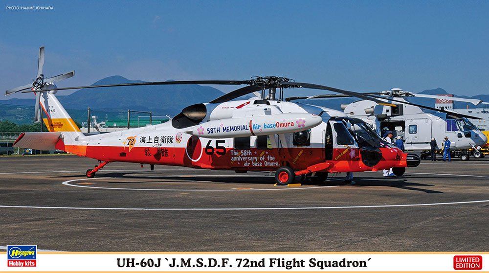 1/72 Sikorsky UH-60J JMSDF 72nd Flight Squadron