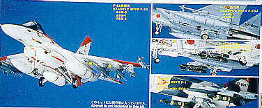 1/72 JASDF aircraft weapons 1. JASDF Missiles and Launchers