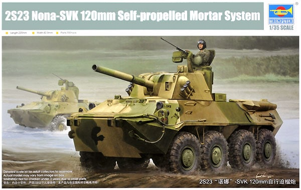 1/35 2S23 Self-propelled Howitzer